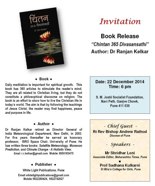Chintan Book Release Invitation E