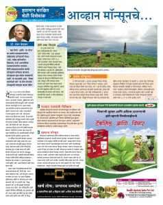 Kelkar Article Monsoon Agrowon 20 April 2015 1