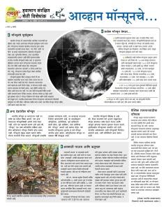 Kelkar Article Monsoon Agrowon 20 April 2015 2