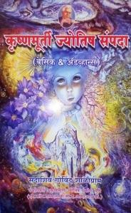 shaligram-astrology-book-cover